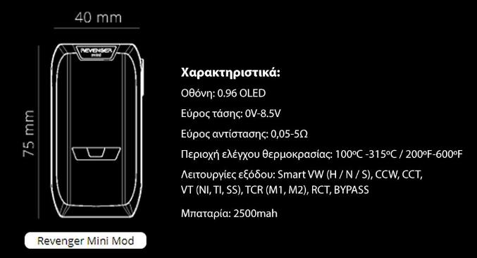 Screenshot-2018-1-18 Vaporesso Revenger Mini Mod 2500mah