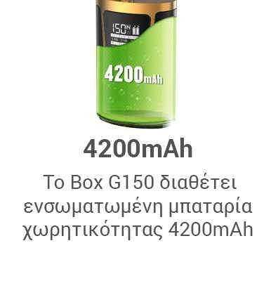 smok-g150-battery