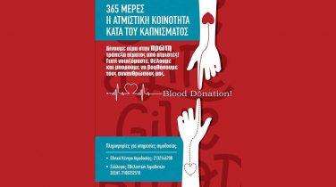 Ατμιστική Τράπεζα Αίματος